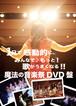 「1日で感動的に、みんなで♪ もっと!歌がうまくなる!!魔法の音楽祭」DVD