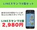 ペットのLINEスタンプ作成サービス(8個セット)