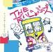 【THE だいじょぶズ】1st Mini Album「イッツオールイト!!」