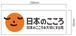 日本のこころステッカー(大)