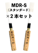 MDR-S(スタンダード)×2本セット