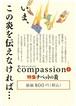 『悲・コンパッション vol.4 ~チベットの炎』