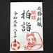 【8月10日】蹴球朱印・柏詣(通常版)