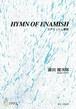U0101 HYMN OF ENAMISH(Wind Orchestra/K. URATA /Full Score)