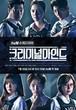 ☆韓国ドラマ☆《クリミナル・マインド:KOREA》Blu-ray版 全20話 送料無料!