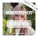 【川崎ひかる/単品】「桜と君と。」ランチェキ