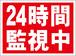 シンプル看板「24時間監視中」屋外可・送料無料