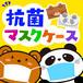 10set | 抗菌/抗カビ/消臭効果 どうぶつ抗菌マスクケース