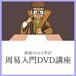 オリジナル周易タロットで学ぶ「周易入門DVD講座」