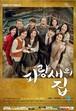 韓国ドラマ【青い鳥の輪舞】DVD版 全50話
