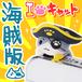 にゃんこイヤホンジャック 海賊版