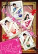 舞台「レンアイドッグス」公演DVD*予約販売