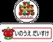 お名前シール 唐津くんち 曳山シリーズ(全種バラエティセット)