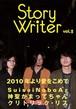 StoryWriter Vol.3