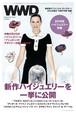 新作ハイジュエリーを一挙に公開|WWD JAPAN Vol.2041