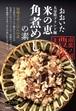 【米の恵】角煮めしの素