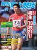 月刊陸上競技2012年11月号