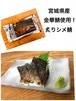 宮城県産 金華鯖使用!極上炙りシメ鯖