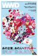 業界の垣根を超えたマッチング企画 あの企業、あの人へのラブレター WWD JAPAN Vol.2155