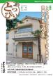 豊島の選択 とっぴぃ 夏号(2020.7月 第109号)