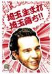 《デーブ・スペクターポストカード》CDE-6/ 埼玉生まれ