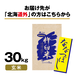 特別栽培米 北海道きなうすファーム ななつぼし 30kg(玄米)