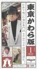 東京かわら版 2010(平成22)年1月号