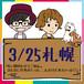 3/25札幌チケット✳︎『長い間待たせてごめん...(以下省略)』ツアー