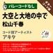 大空と大地の中で 松山千春ギターコード譜 アキタ G20190039-A0048