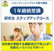 1年継続受講『ステップアップコース』申込締切12/18