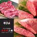 やまの自慢の赤身肉三種 ◎1kg