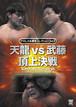 WAR プロレス名勝負コレクション vol.9 天龍vs武藤 頂上決戦