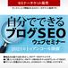 「販促に活かすブログSEO」ウェブセミナー/チケット販売(2021年1月21日/1月22日/1月23日開催)