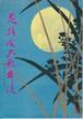 昭和34年 花梢会大歌舞伎 大阪新歌舞伎座 興行パンフレット