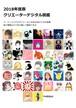 【ダウンロード】2018年度版クリエーターデジタル図鑑