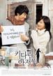 ☆韓国映画☆《ふたつの恋と砂時計》DVD版 送料無料!