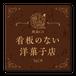 野上翔の野上SHOW 朗読CD 看板のない洋菓子店 Vol.9