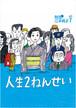 財団、江本純子vol.7 「人生2ねんせい」 上演台本