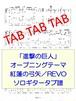「進撃の巨人」オープニングテーマ 紅蓮の弓矢/REVO ソロギタータブ譜