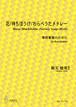 N1710 花/待ちぼうけ/わらべうたメドレー(箏3,17絃/新実徳英/楽譜)