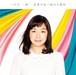 いけだ一紗: 2nd single「未来の星 / 雨のち晴れ」(両A面シングル)