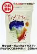 割引クーポンあり【 送料無料 】オーガニック ルイボスティ 野生のルイボス マザーアース 3.5g/包×50包入 2袋セット