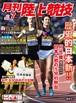 月刊陸上競技2014年7月号