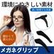 メガネズレ落ち防止 メガネ ずり落ち防止 眼鏡小物 シリコン素材 メガロック メガネストッパー メガネ 滑り止め 耳 ブラックx0010-c-blk
