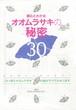 『読むとわかるオオムラサキの秘密30』