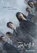 韓国ドラマ【秘密の森2】Blu-ray版 全16話
