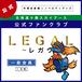 【一般 / 1年間】LEGAL / レガウ会員