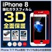 iPhone 8 全面保護 強化ガラスフィルム 日本硝子 新型 アイフォン8 スマホ 液晶割れ防止 画面保護フィルム 貼り付け簡単 超おすすめ