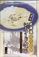 【有吉さんの番組で紹介‼️】北海道 ホワイト シーフード カレー