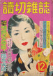 読切雑誌 昭30年12月(6巻12号) 水上準也、狭山温他